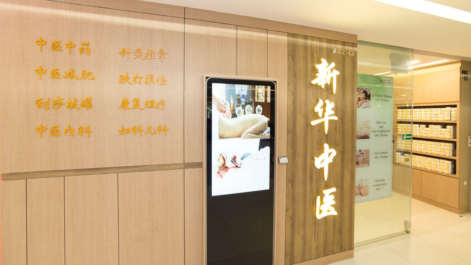 Xinhua2_preview